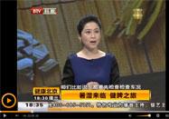 20160516北京电视台健康北京:陶琳讲中医辨证治疗腹泻