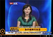 20160517健康北京栏目:陶琳讲食疗健脾巧祛湿