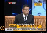 20160518健康北京节目:宋雷讲高血压对肾脏的危害