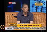 20160522健康北京视频栏目:彭歆讲口腔溃疡吃什么好