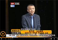 20160525健康北京:余力生讲支气管哮喘的危害