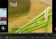 20160530健康菜谱节目:炒芹菜的做法(中)