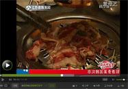 20160514健康好味道视频全集:韩国烤肉的做法