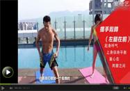 瘦腿方法 这样练减肥舞可以瘦出精致美腿