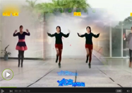 火苗广场舞教学