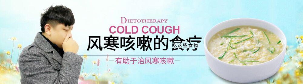 風寒咳嗽的食療 吃這些有助于治風寒咳嗽