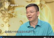 20160607名医话养生:孙晓东讲白内障的原因
