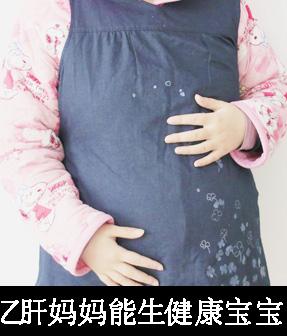 乙肝妈妈能生健康宝宝