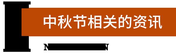 中秋节相关的资讯