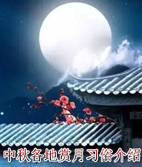 中秋各地赏月习俗介绍
