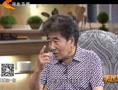 王凤岐讲从鼻子看健康