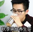 秋季男性养生茶