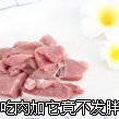 吃肉加它不发胖