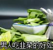 男人吃韭菜的好处