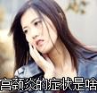 宮頸炎的癥狀
