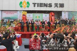 天狮越南有限公司河内分公司隆重开业