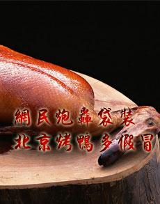 网民炮轰袋装北京烤鸭多假冒伪劣