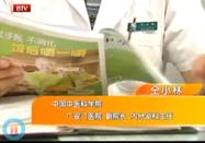 健康北京:巧治糖尿病并发症