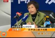 健康北京:防甲流全攻略之体质增强