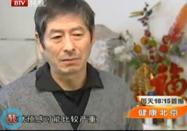 健康北京:驱散肺部的阴影