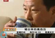 健康北京:堵出来的高血压