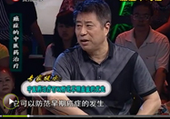 贵州电视台 - 三九养生堂