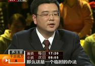 20110123北京养生堂视频:李铮讲千古名方君臣佐使