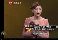 20120228养生堂视频:刘清泉讲治疗脑病