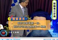 20121127宁夏视频健康大财富:王敬讲便秘刮痧疗法