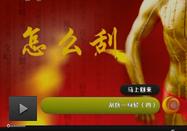 20130109央视健康之路:杨金生讲刮痧缓解高血压