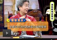 20120927健康大财富视频:吴大真讲金银花的功效