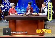 20120502健康大财富:吴大真讲金银花的药用价值