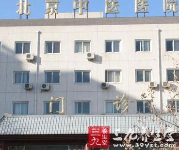 北京中医医院; 北京中医医院-三九养生堂;;