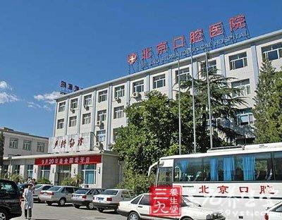 首都医科大学附属北京口腔医院图片