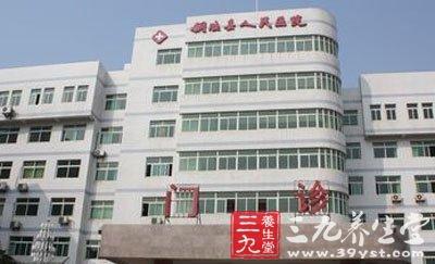 铜陵县人民医院