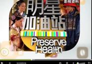 20121011明星加油站:国华讲麝香的功效和作用