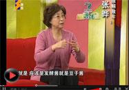 20120129健康56点视频:张晔讲酱的作用