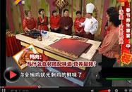 20120123健康56点全集:王凤岐讲春季养生食谱