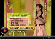 20120118健康56点视频:李昂讲胰腺癌的早期症状