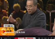 20110421健康大智慧视频全集:范长伟讲艾灸疗法