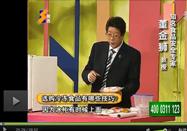 20120111健康56点全集:董金狮讲如何购买速冻食品