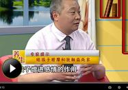 20130612山东养生节目:万忠讲小儿推拿益智健脑