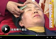 20130410山东养生节目:张秀勤讲面部刮痧美容