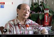 20130702北京卫视养生堂:管遵惠讲气血不足的调理