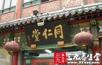 南京同仁堂电话(共10篇)