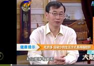 20131218健康大财富:许俊堂讲预防高血脂