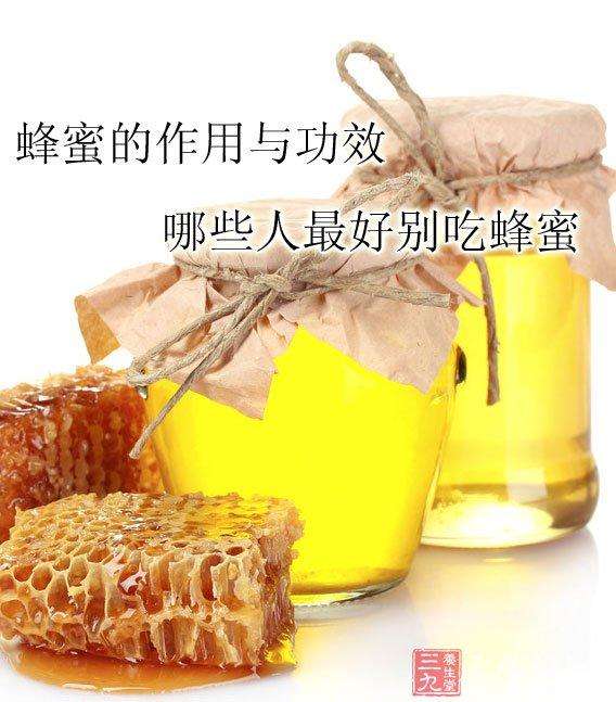 蜂蜜的作用与功效 哪些人最好别吃蜂蜜