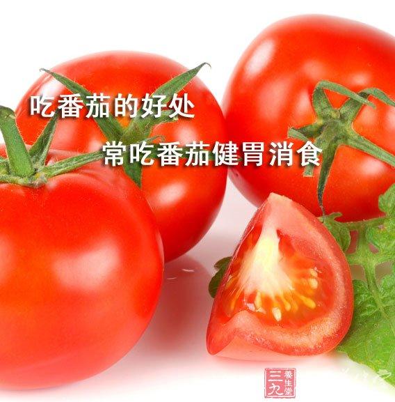 吃番茄的好处 常吃番茄健胃消食
