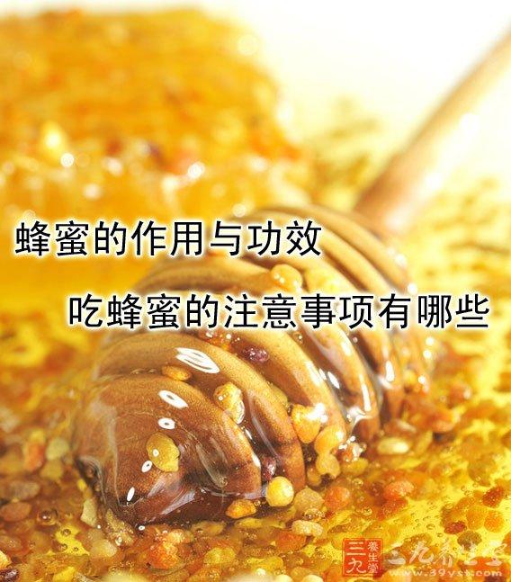 蜂蜜的作用与功效 吃蜂蜜的注意事项有哪些