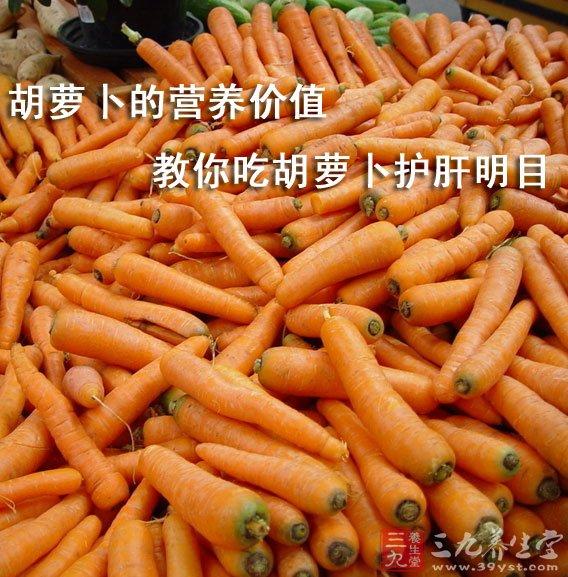 胡萝卜的营养价值 教你吃胡萝卜护肝明目